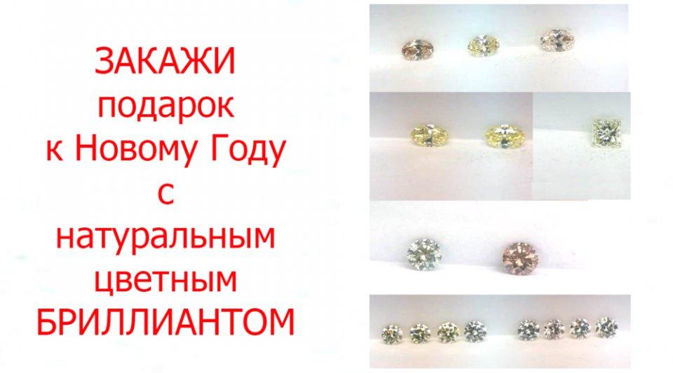 ЦВЕТНЫЕ бриллианты